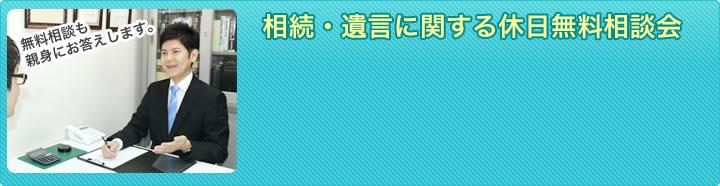 相続・遺言に関する休日無料相談会