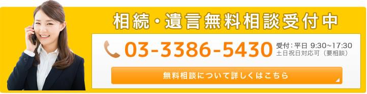 相続・遺言無料相談受付中 03-3386-5430
